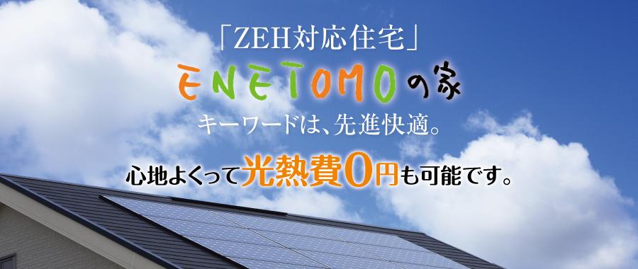 「ZEH対応住宅」ENETOMOの家