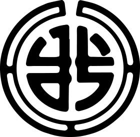相村建設株式会社 土木 港湾 旧会社ロゴ