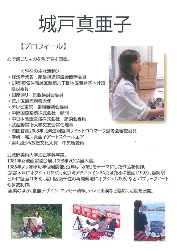 相村建設株式会社 城戸真亜子さん