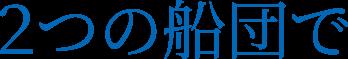 相村建設株式会社 土木 港湾 2つの船団で