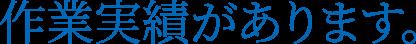 相村建設株式会社 土木 港湾 作業実績があります。