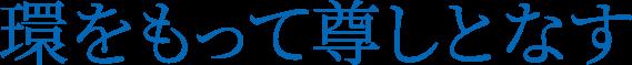 相村建設株式会社 土木 港湾 環をもって尊しとなす