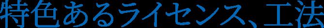 相村建設株式会社 土木 港湾 特色あるライセンス、工法