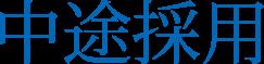 相村建設株式会社 土木 港湾 採用情報 中途採用