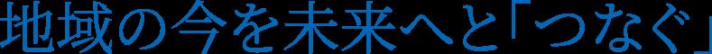 相村建設株式会社 土木 港湾 地域の今を未来へとつなぐ