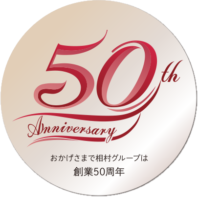 相村建設株式会社 土木 港湾 50周年ロゴ