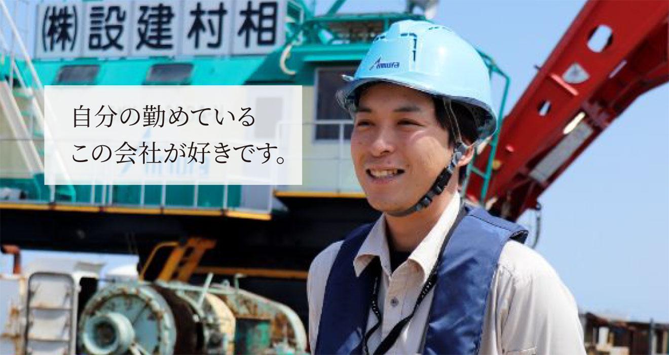 相村建設株式会社 土木 港湾 採用情報写真